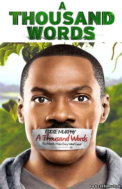 Тысяча слов смотреть онлайн бесплатно