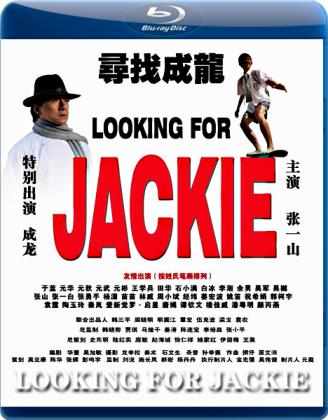 В поисках Джеки смотреть онлайн