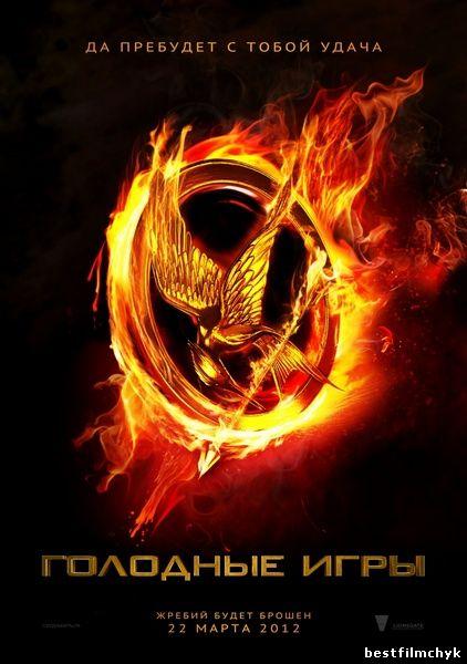 Голодные игры / The Hunger Games (Трейлер) смотреть онлайн