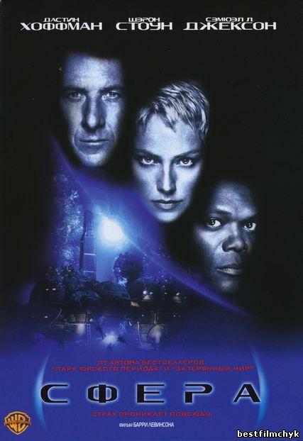 Сфера / Sphere (1998) смотреть онлайн