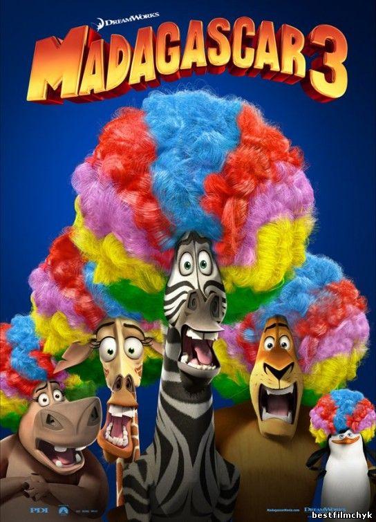 Мадагаскар 3 смотреть онлайн бесплатно