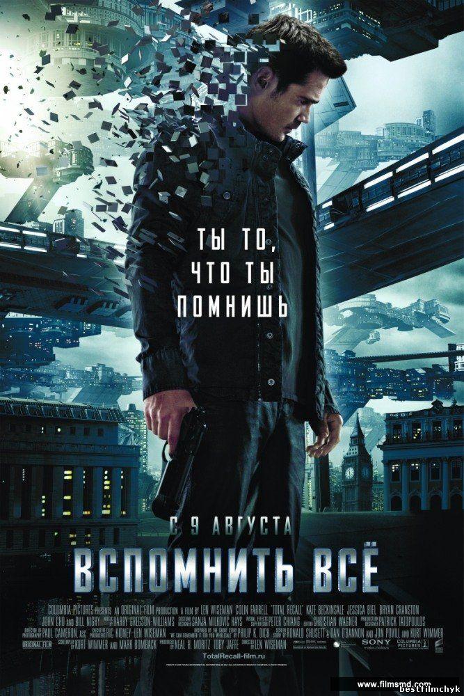 Вспомнить все (2012) СМОТРЕТЬ ОНЛАЙН