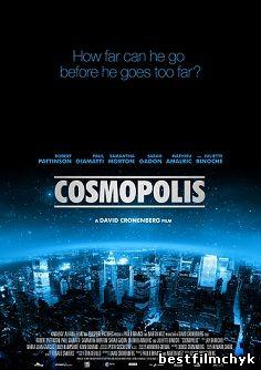 Космополис 2012 смотреть онлайн