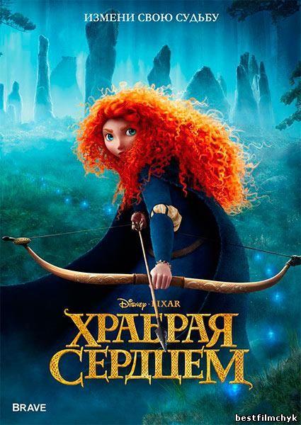 Храбрая сердцем / Brave (2012) смотреть онлайн