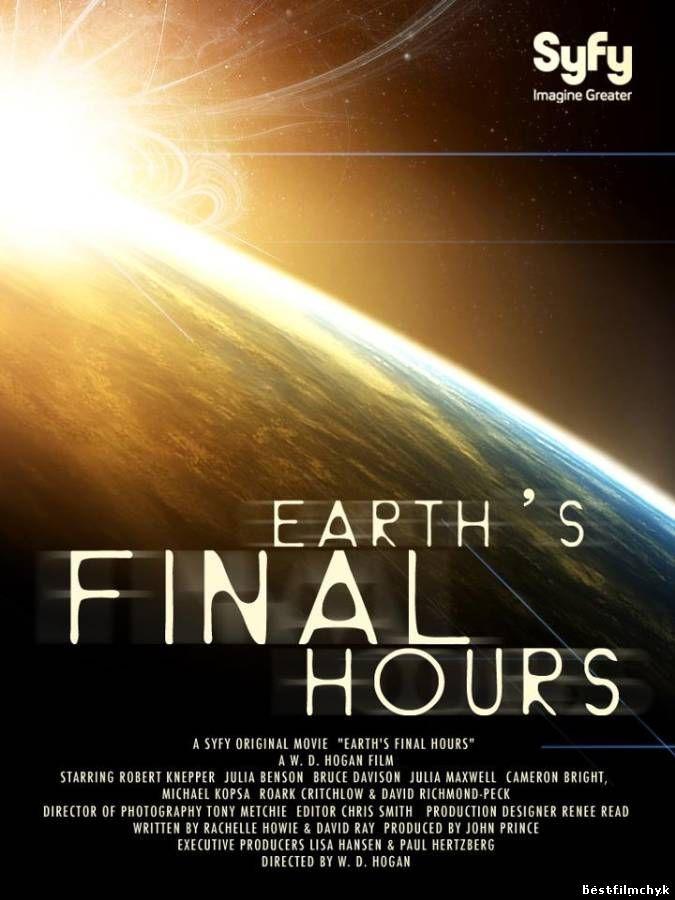 Последние Часы Земли смотреть онлайн