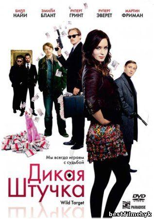 Дикая штучка / Wild Target (2010) смотреть онлайн