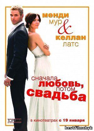 Сначала любовь, потом свадьба / Love, Wedding, Marriage (2011) смотреть онлайн