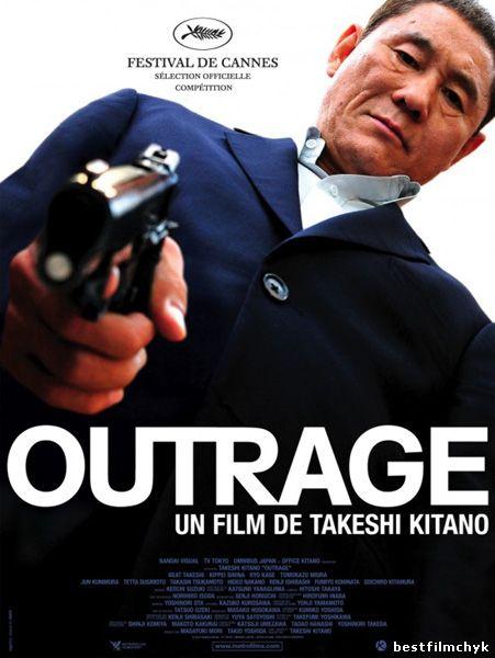 Беспредел / Outrage 2010 смотреть онлайн