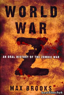 Мировой войны Z / World War Z (2012) смотреть онлайн