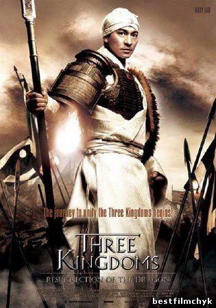 Три королевства: Возвращение дракона / Saam gwok dzi gin lung se gap (DVDRip/2008)