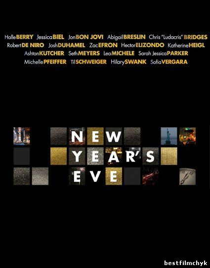 Старый Новый год (2011)