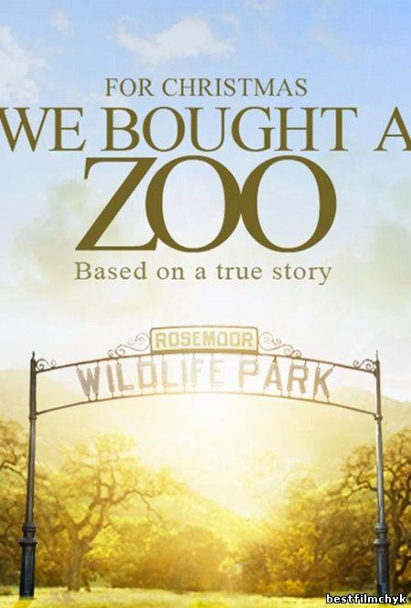 Мы купили зоопарк (2011)