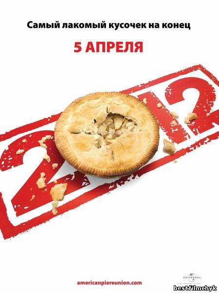 Американский пирог 4 (2012)