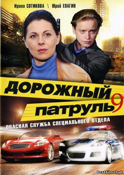 Дорожный патруль 9 сезон (2011)