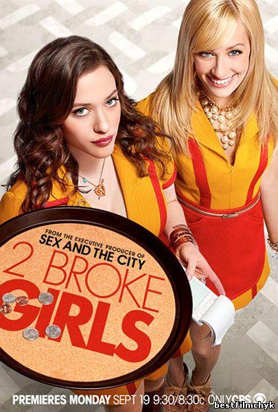 Две разорившиеся девочки 1 сезон (2011)