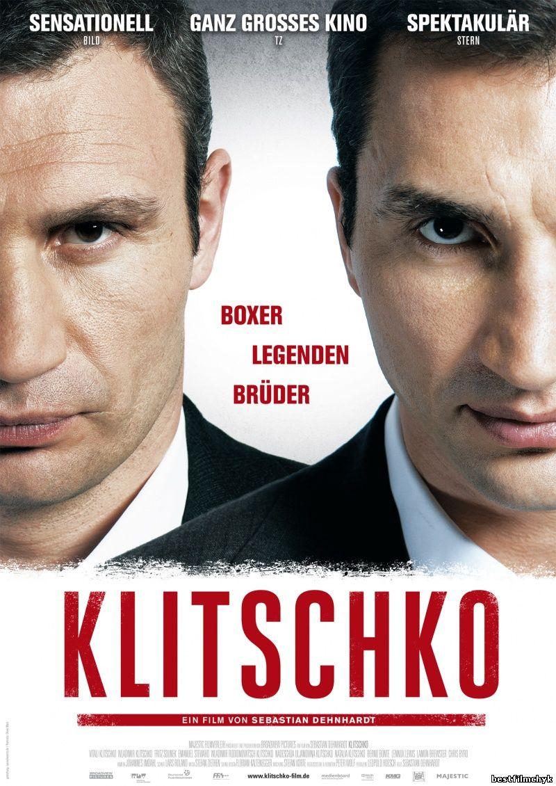 Кличко / Klitschko (2011) Смотреть Онлайн