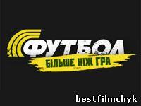 ФУТБОЛ (Украина)