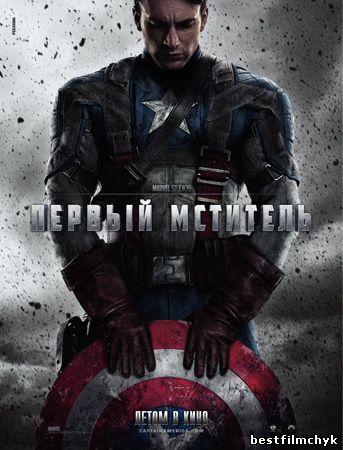 фильм Первый мститель (2011) бесплатно