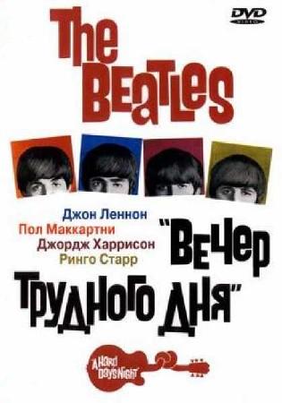 http://bestfilmchyk.ucoz.ru/1a/The_Beatles_A_Hard_Day-s_Night-1964-.jpeg