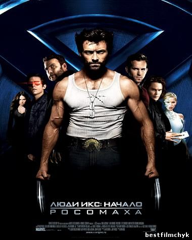 Люди Икс: Начало. Росомаха / X-Men: Origins. Wolverine