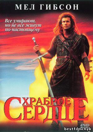 Храброе сердце (1995) смотреть онлайн