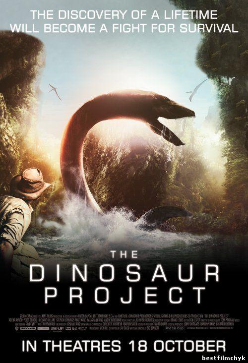 Проект Динозавр (2012) смотреть онлайн