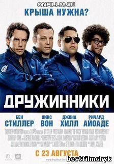 Дружинники / The Watch (2012) смотреть онлайн