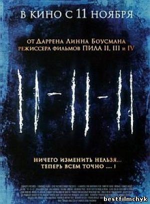11-11-11 (2012) смотреть онлайн