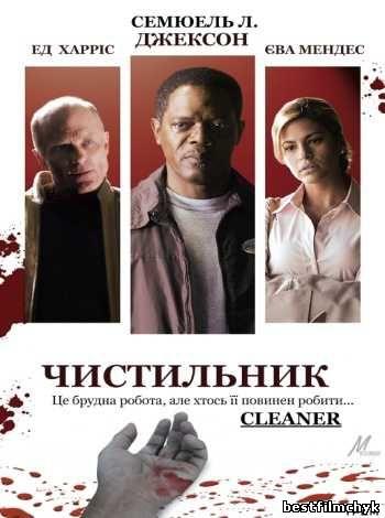 Чистильник / Cleaner (2007) BDRip-AVC | Укр.озвучка+ UA-IX