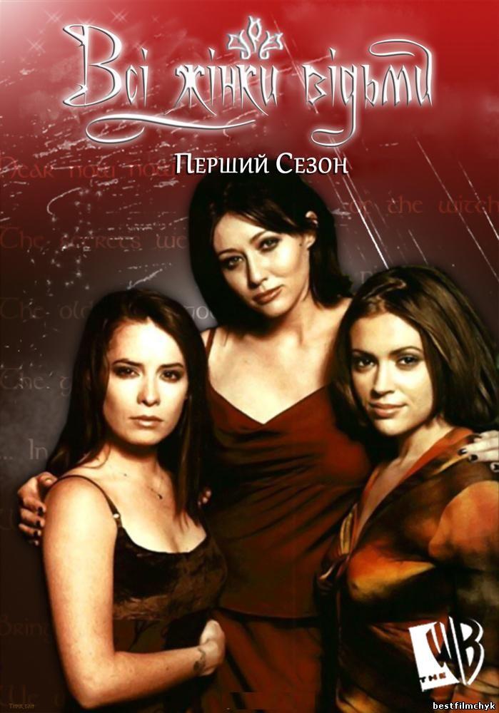 Всі жінки відьми (1,2,3,4,5 Сезон) / Charmed (Season2,) українською онлайн