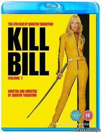 фильм Убить Билла, фильм 1 бесплатно