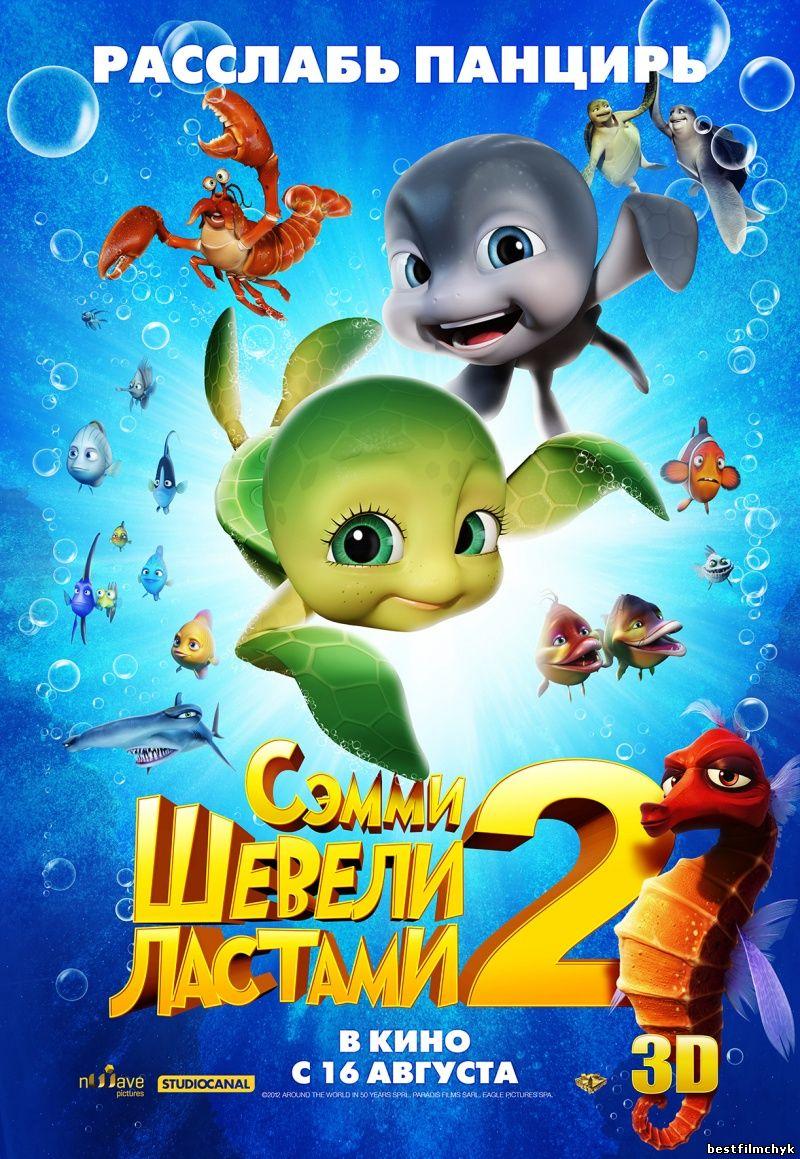 Шевели ластами 2 (2012) смотреть онлайн