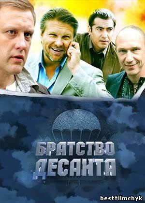 Братство десанта (2012) 1 серия смотреть онлайн