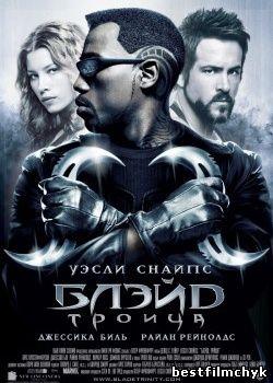 Блэйд 3. Троица / Blade 3. Trinity