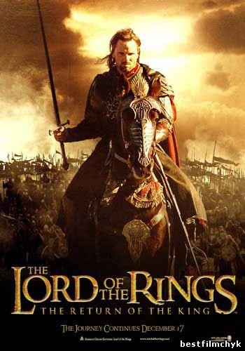 Властелин колец 3: Возвращение Короля / The Lord of the Rings: The Return of the King